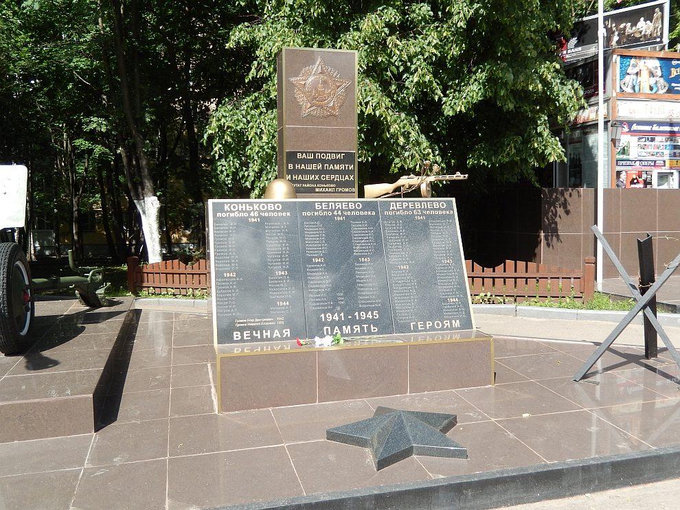 Памятник с крестом Коньково Памятник с крестом на просвет Нязепетровск