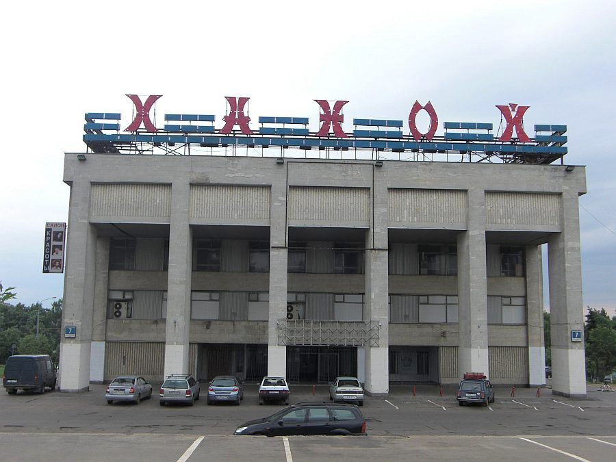 http://logoworks.narod.ru/moscow/domus/11.JPG