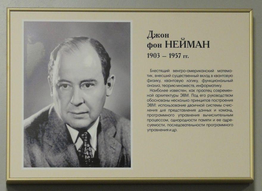 джон фон нейман биография Подмосковье